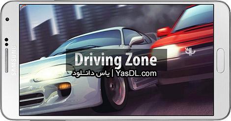 دانلود بازی Driving Zone 1.43 - منطقه رانندگی برای اندروید