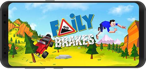دانلود بازی Faily Brakes 11.4 - ترمزهای بریده برای اندروید + پول بی نهایت