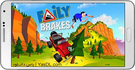 دانلود بازی Faily Brakes 1.31 - ترمزهای بریده برای اندروید + پول بی نهایت