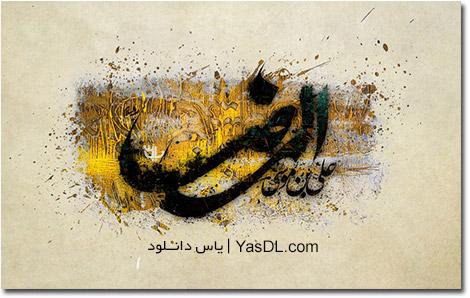 دانلود گلچین مولودی امام رضا (ع) با نوای حاج میثم مطیعی