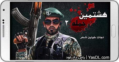 دانلود بازی هشتمین حمله 2 - دفاع از خرمشهر برای اندروید