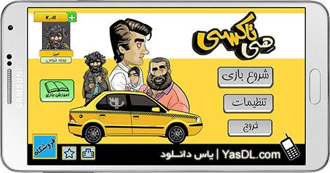 دانلود بازی هی تاکسی - تجربه لذت بخش مسافرکشی در تهران برای اندروید
