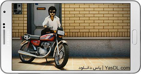 دانلود بازی جواد ران - دویدن و پرش با آقا جواد در خیابان های تهران