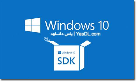 دانلود Microsoft Windows SDK 10.0.14393.33 - نرم افزار SDK مایکروسافت