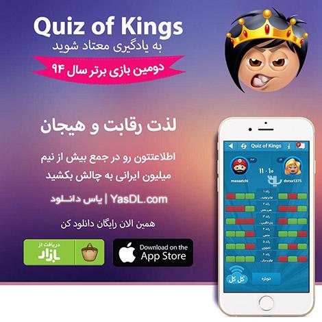 دانلود بازی Quiz of Kings 1.9.2361 - چالش جذاب ذهنی برای اندروید