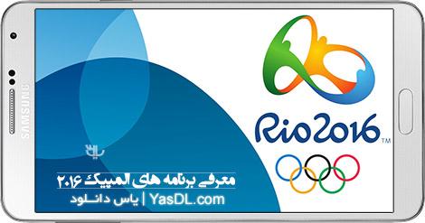 دانلود المپیک ریو 2016 - معرفی اپلیکیشن های مخصوص المپیک 2016 برزیل برای اندروید