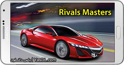 دانلود بازی Rivals Masters 4.20 - رقابت های اتومبیل رانی برای اندروید + نسخه بی نهایت