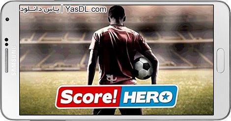 دانلود بازی Score! Hero 1.27 - فوتبال قهرمانی برای اندروید + پول بی نهایت