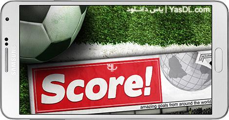 دانلود بازی Score! World Goals 2.75 - بازسازی گل های تاریخی فوتبال برای اندروید + پول بی نهایت