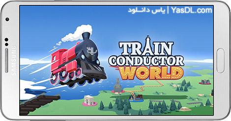 دانلود بازی Train Conductor World 1.5.1 - کنترل قطار برای اندروید + پول بی نهایت