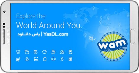 دانلود World Around Me 2.11.8 - نرم افزار گردشگری برای اندروید