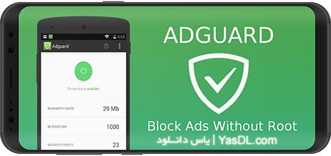 دانلود Adguard Premium 3.0.298 - حذف تبلیغات اینترنتی برای اندروید
