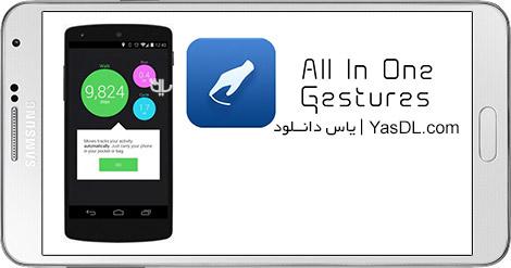 دانلود All in one Gestures 5.8.6 - تغییر عملکرد دکمه های لمسی اندروید