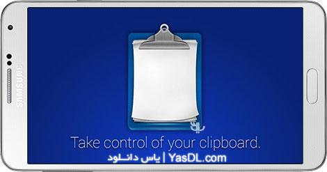 دانلود Clipper - Clipboard Manager 2.4.7 - مدیریت کلیپ بورد در اندروید