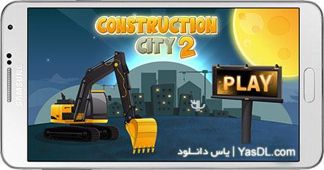 دانلود بازی Construction City 2 1.2 - ساخت و ساز شهری 2 برای اندروید