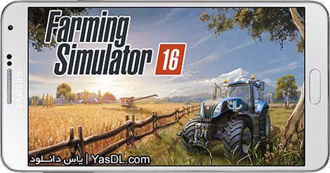 دانلود بازی Farming Simulator 16 1.1.0.8 - شبیه ساز کشاورزی برای اندروید + دیتا + پول بی نهایت
