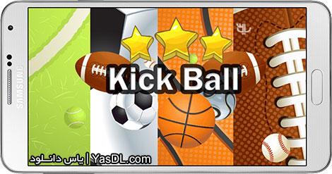 دانلود بازی توپ و گل - هدایت توپ به سمت دروازه برای اندروید