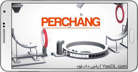 دانلود بازی Perchang 1.4 - معماهای پرچنگ برای اندروید + دیتا + پول بی نهایت
