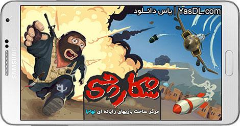 دانلود بازی شکارچی - نبرد جت های بمب افکن با تروریست ها برای اندروید