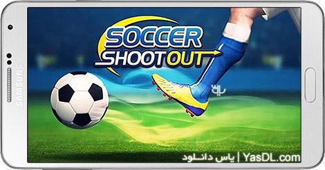 دانلود بازی Soccer Shootout 0.6.7 - ضربات فوتبال برای اندروید