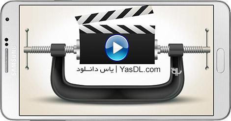 دانلود Video Compress 3.6.00 - کاهش حجم ویدیوها در اندروید
