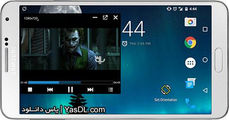 دانلود Video Popup Player Floating 1.14 - پخش ویدیوهای شناور در اندروید