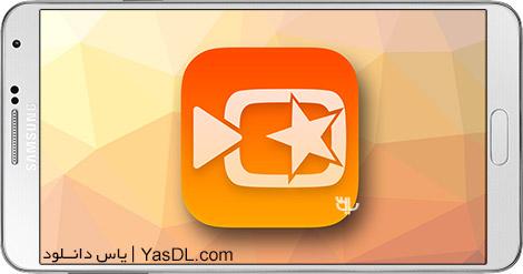 دانلود VivaVideo Pro Video Editor App 4.5.8 + Mod - ویرایشگر حرفه ای ویدیو برای اندروید