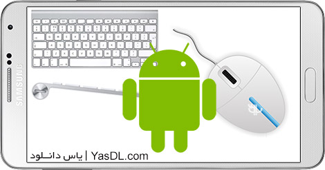 دانلود WiFi Mouse Pro 3.0.7 - تبدیل گوشی اندروید به ماوس و کیبورد کامپیوتر