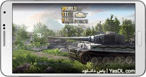 دانلود بازی World Of Steel Tank Force 1.0.1 - جنگ تانک ها برای اندروید