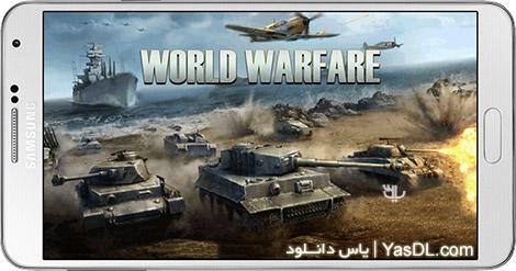 دانلود بازی World Warfare 1.0.15 - جنگ جهانی برای اندروید