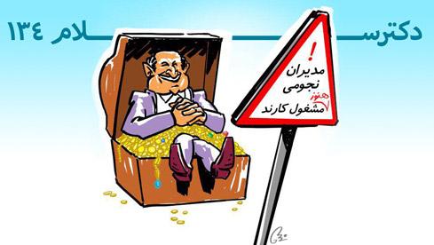 دکتر سلام 134 - دانلود کلیپ طنز سیاسی دکتر سلام