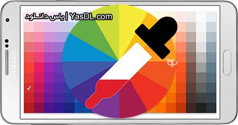 دانلود Color Picker 1.0 - دسترسی به کد رنگ ها در اندروید