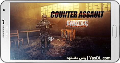 دانلود بازی Counter Assault Forces 1.1.0 - نیروهای ضد شورش برای اندروید