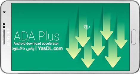 دانلود Download Accelerator Plus 20161006 - نرم افزار مدیریت دانلود برای اندروید