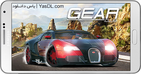 دانلود بازی Gear.Club 1.6.1 - رقابت های اتومبیل رانی برای اندروید + دیتا