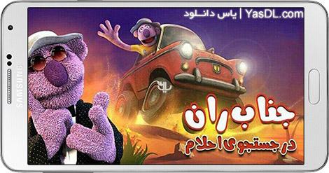 دانلود بازی جناب ران - در جستجوی احلام با جناب خان برای اندروید