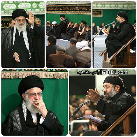 دانلود نوحه و مداحی محرم 95 در بیت رهبری حسینیه امام خمینی (ره)