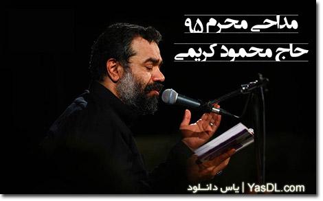 دانلود نوحه و مداحی حاج محمود کریمی محرم 95 - دهه اول کامل