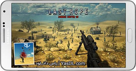 دانلود بازی Last Hope - Zombie Sniper 3D 5.13 - زامبی اسنایپر برای اندروید + پول بی نهایت