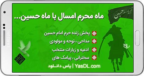 دانلود ماه حسین - اپلیکیشن جامع مداحی، ادعیه و سخنرانی برای اندروید