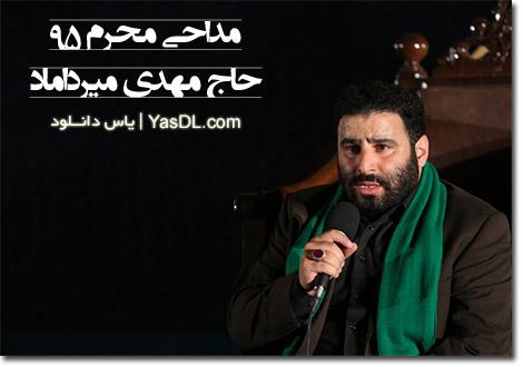 دانلود نوحه و مداحی مهدی میرداماد محرم 95 - دهه اول کامل