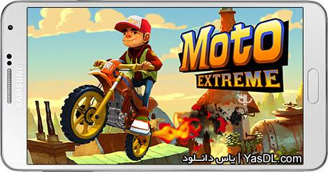 دانلود بازی Moto Extreme - Motor Rider 2.9.119 - موتور سواری برای اندروید + پول بی نهایت