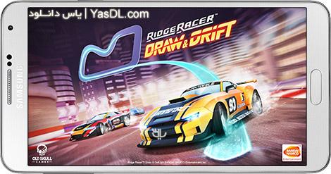 دانلود بازی Ridge Racer Draw And Drift 1.0 - ترسیم جاده و اتومبیل رانی برای اندروید + دیتا