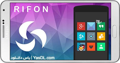 دانلود Rifon - Icon Pack 12.2.0 - مجموعه آیکون تخت و 4 گوش برای اندروید