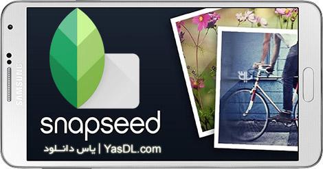 دانلود Snapseed 2.11.0.135454541 ARM/x86 - بهترین نرم افزار ویرایش عکس برای اندروید