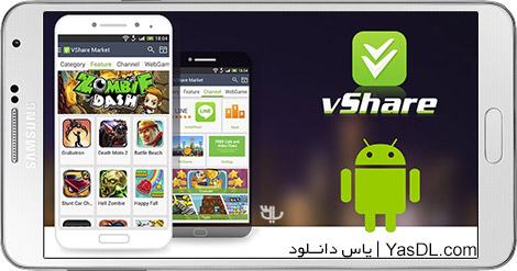 دانلود vShare Mobo Market 1.0.0.5006 - مارکت وی شیر برای اندروید