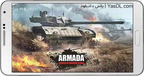 دانلود بازی Armada Modern Tanks 2.38 - نبرد تانک ها برای اندروید + دیتا