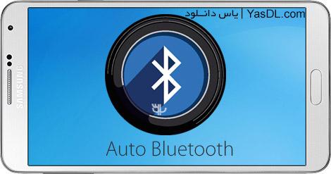 دانلود Auto Bluetooth 2.1 - نرم افزار مدیریت هوشمندانه بلوتوث در اندروید