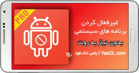 دانلود EZ Package Disabler (Samsung) Patched 2.5.2 - غیرفعال کردن نرم افزارهای سیستمی گوشی های سامسونگ