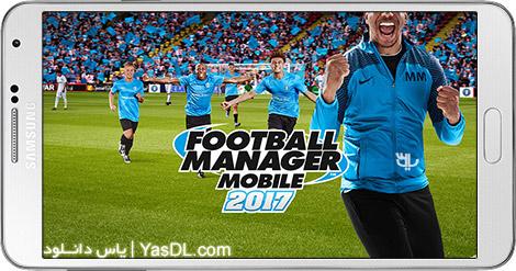 دانلود بازی Football Manager Mobile 2017 8.0 - مدیریت فوتبال برای اندروید